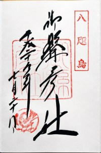Miagatahikosha Yatagarasu goshuin