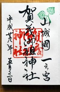 Shimogamo Jinja Goshuin