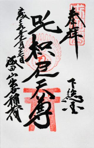 Naritasan Shuse Inari Goshuin