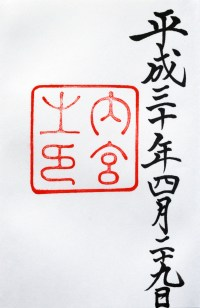 Ise Grand Shrine Naiku Goshuin