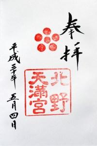 Goshuin from Kitano Tenman-gu