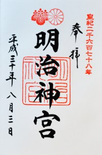 Meiji Jingu Goshuin