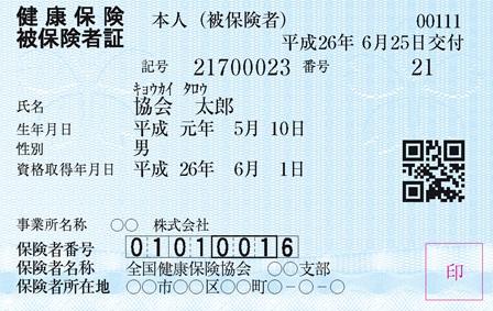 Japanese health insurance card