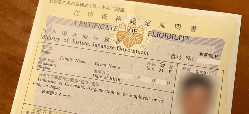 Certificato di eleggibilità per il Giappone