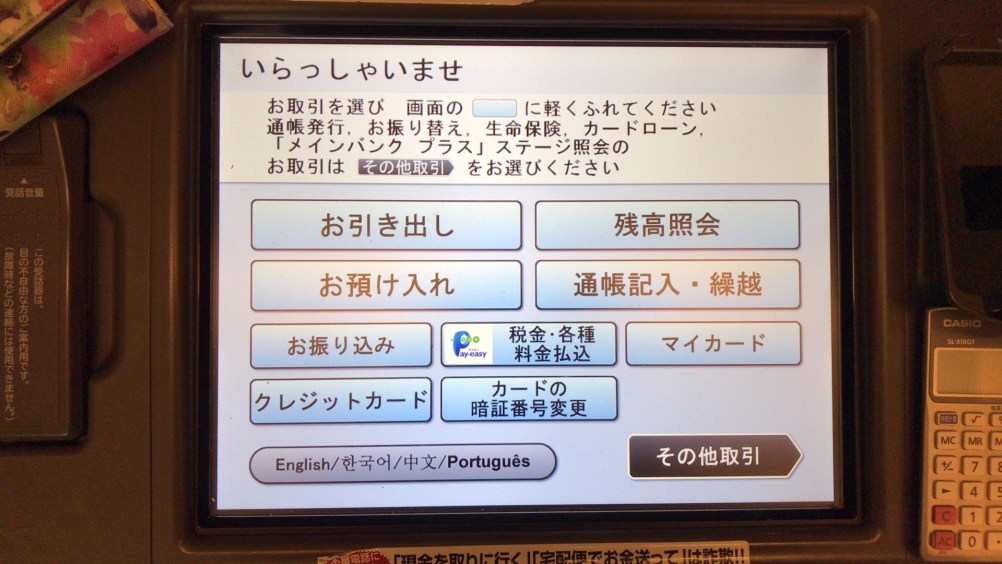 Withdrawing money in Japan - navigating ATMs, cards and cash