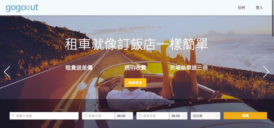 租車, 台北租車