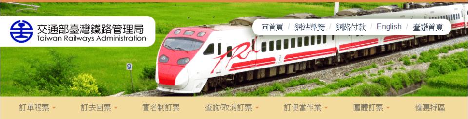 台鐵火車票,台鐵,訂票,花蓮旅遊,台東旅遊,花蓮租車,台東租車