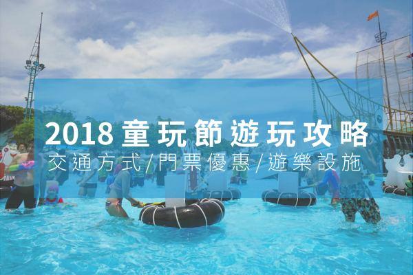 【最新】2020 宜蘭國際 童玩節 最新資訊 (持續更新)