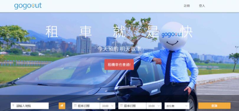 gogout租車通
