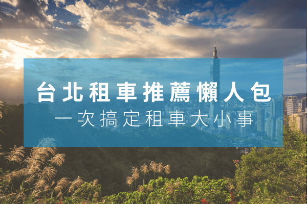 台北租車推薦懶人包,台北租車