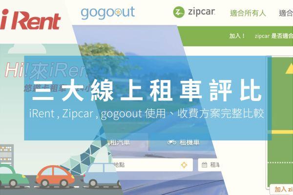 iRent , Zipcar , gogoout 【三大線上租車評比】 – 使用、收費方案完整比較