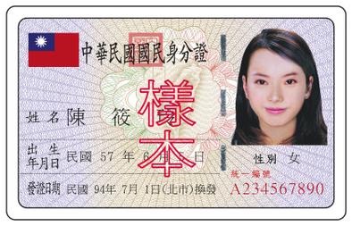 中華民國身分證