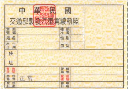 中華民國駕照