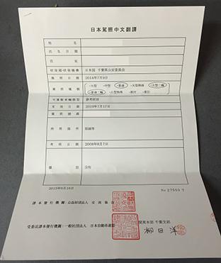 日本駕照中文譯本