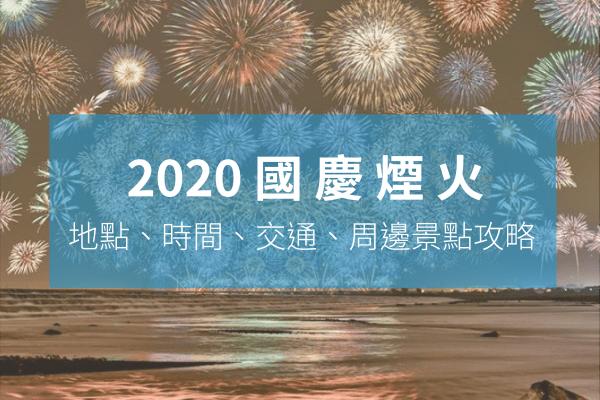 2020國慶煙火