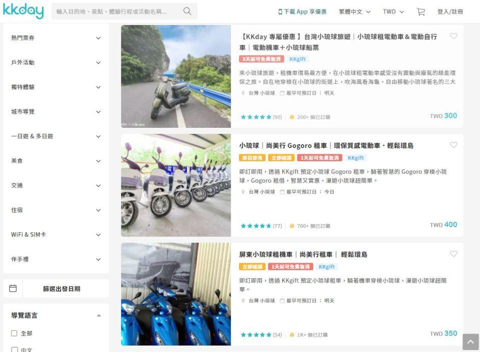 小琉球租車價格,KKDAY