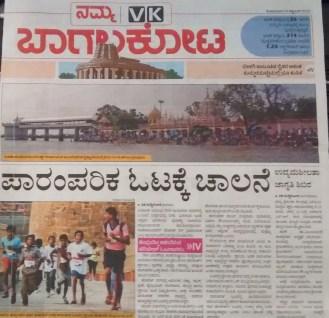 Vijaya Karnataka - Sept 14 - Report of run in supplement