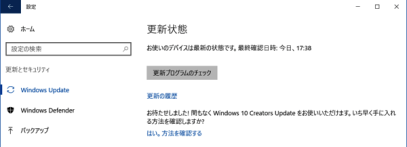 Windows Updateから