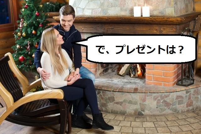 クリスマスプレゼントあげたのにくれない