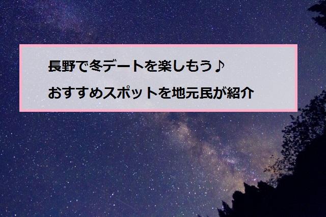 長野のデートスポット冬編
