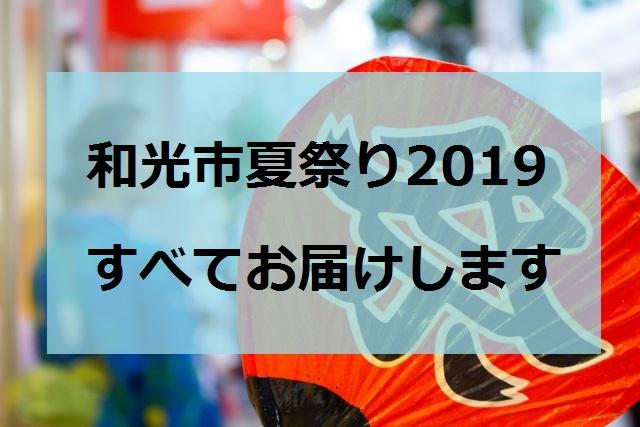 和光市夏祭り2019