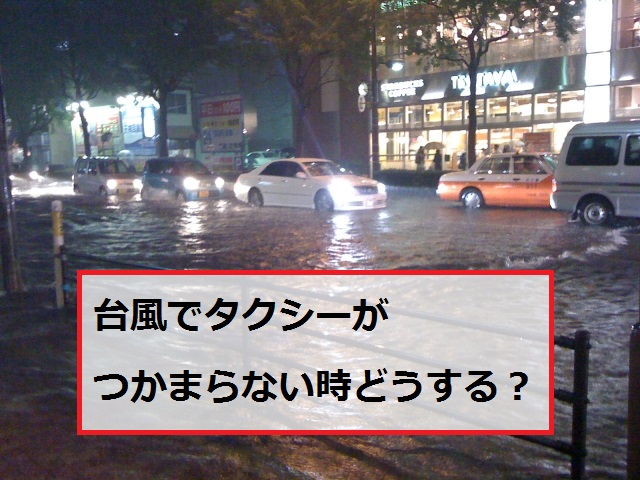 台風でタクシーがつかまらない