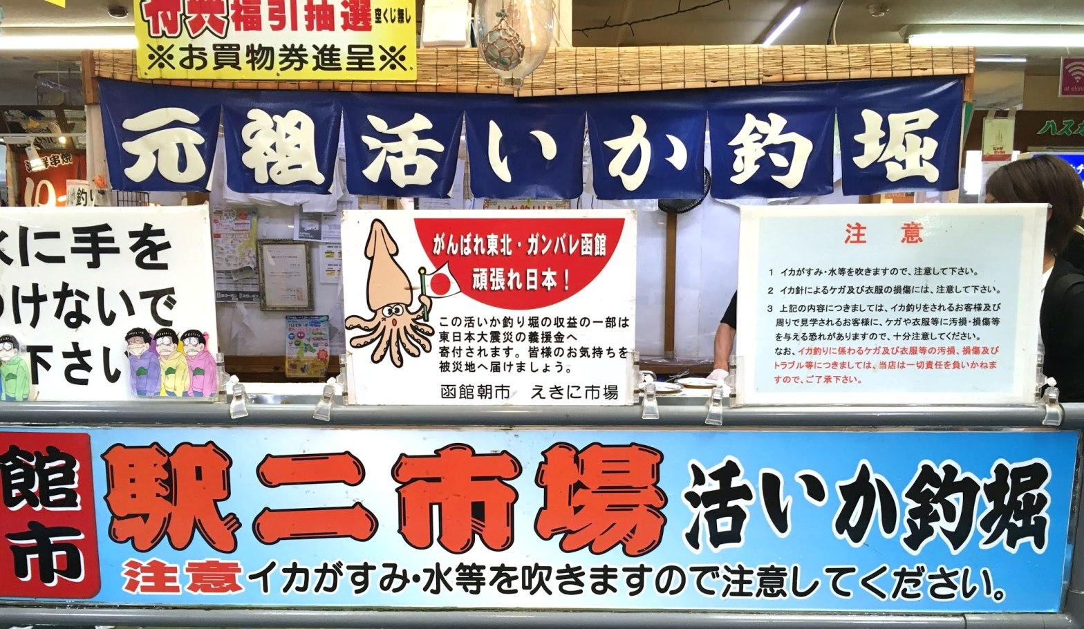 Japanse letters, Morning Market in Hakodate
