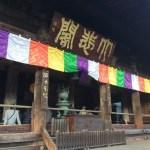 高知県仏教会の研修旅行