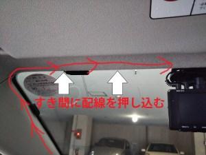 カメラコードの配線9
