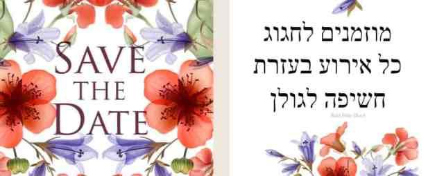 מתנת יום הולדת לאישה - צימרים ימי הולדת מעוצבים בבלונים ופרחים והינכם מוזמנים לחגוג בצימרים של חשיפה לגולן