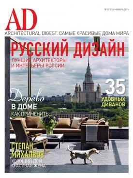 AD Ноябрь 2014
