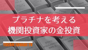 森田隆大氏『プラチナを考える&機関投資家の金投資』&『金需要は堅調~2019年第2四半期 金需給分析レポート解説』