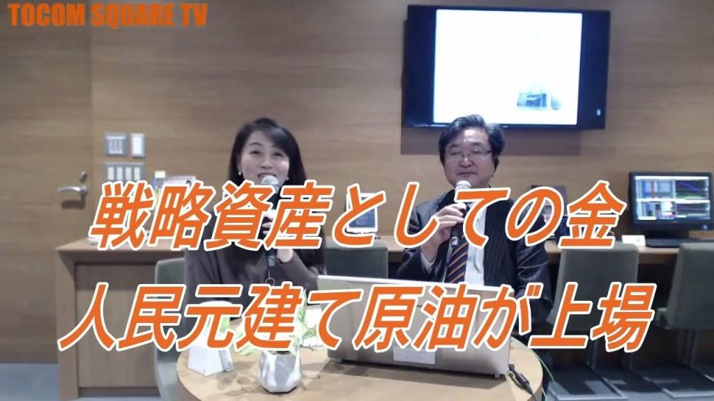 戦略資産としての金/人民元建て原油が上場【TOCOM SQUARE TV 2018/02/13】