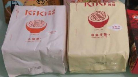 KiKi拌麵(蔥油/椒麻/川味口味)