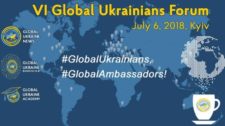 В Киеве состоялся VI Международный Форум Global Ukrainians