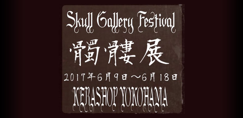 Skull Gallery Festival in KERASHOP横浜店