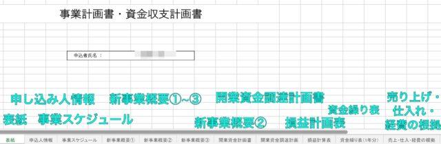 【300万円事業ローンの体験談】日本政策金融公庫や銀行の審査に通る「事業計画書」の書き方