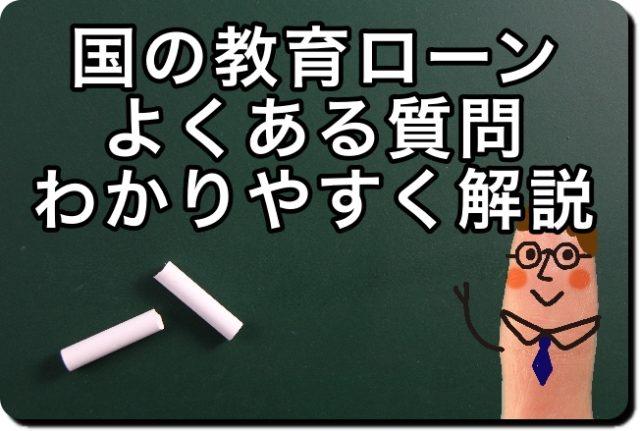【国の教育ローン】公式サイトの「よくある質問」をわかりやすく解説【日本政策金融公庫】