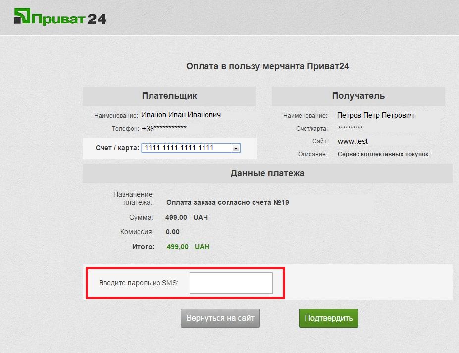 Как оплатить через Приват24 в системе WayForPay?