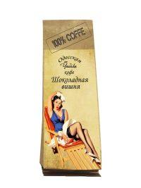 """Одесская чашка кофе, ароматизированный зерновой кофе """"Шоколадная вишня"""" 500гр"""