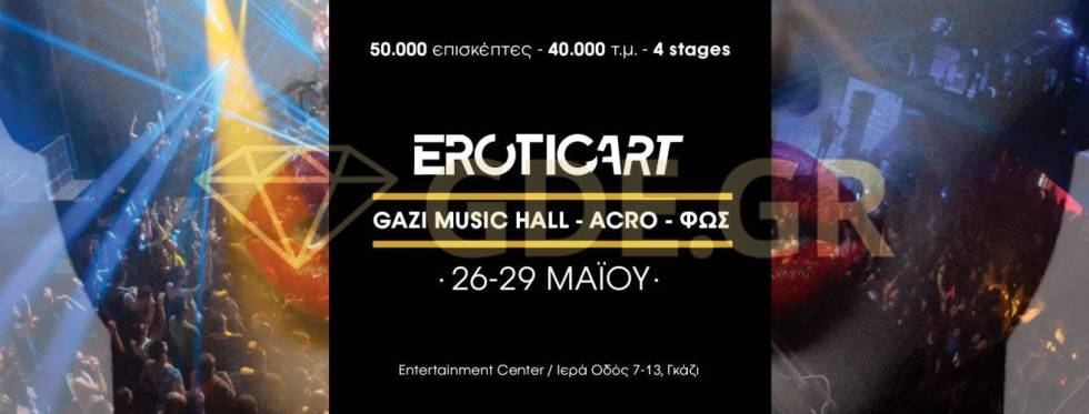 ATHENS EROTIC ART 2017-GDE-2
