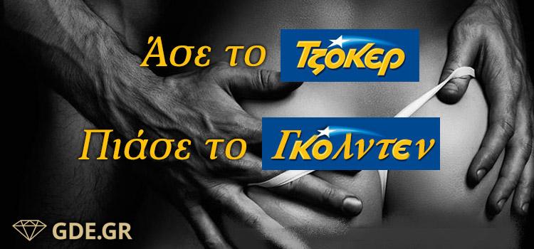 escorts-campaign-tzoker-3