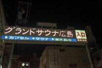 グランドサウナ広島の看板