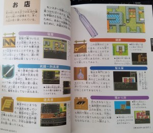 Dragon Quest I & II Official Guide Book shop types