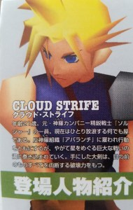Final Fantasy VII International Cloud Strife