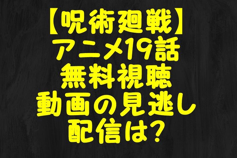 廻 戦 19 話 呪術