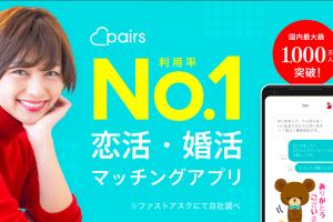 マッチングアプリPairs(ペアーズ)は恋活・婚活・出会い探しができる超有名アプリ!