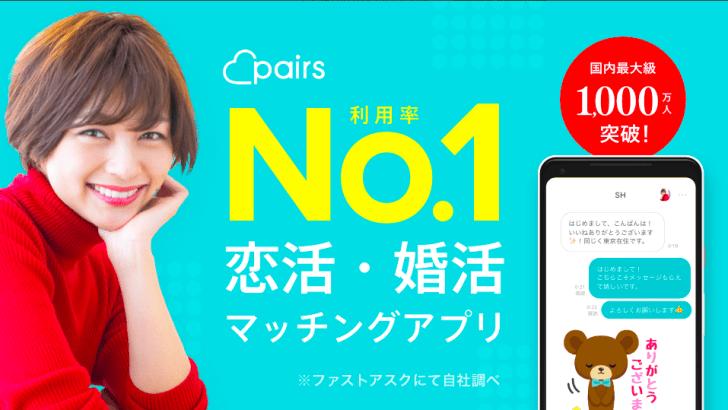 ペアーズ マッチングアプリ