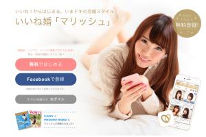 マッチングアプリ 「マリッシュ」は結婚や再婚、真剣な出会いを求める30代におすすめの婚活アプリ!