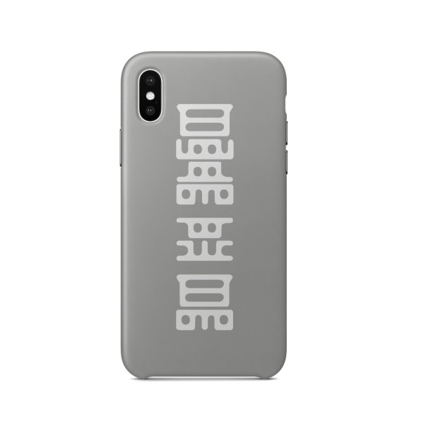 Iphone XS Case Made by Me branded case